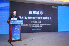 郑宇:大数据和AI助力张家口成为可持续发展城市