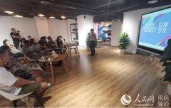 """""""抖出重庆好设计""""短视频创作分享沙龙,在渝中区大溪沟设计师之家"""
