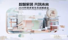 """2020阿里召开家装生态战略峰会并发布了""""2020家装生态战略"""""""