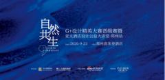 郑州迎来G+设计精英大赛第二场晋级赛 戴昆曾建龙将到场助力