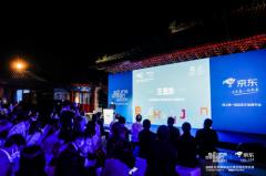 2020北京国际设计周设计之夜暨专业赛事单元颁奖典礼在北京隆福文化中