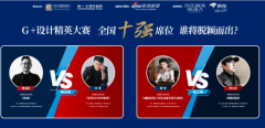 G+晋级赛第四站|听杨邦胜&赖旭东如何玩转设计