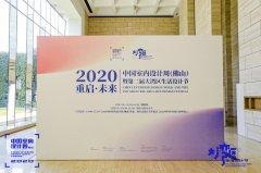 2020中国室内设计周(佛山)暨第二届大湾区生活设计节