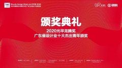 2020年光华龙腾奖·广东省设计业十大杰出青年评选颁奖典礼隆重举行