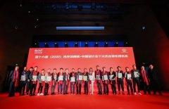 第十六届(2020)光华龙腾奖·中国设计业十大杰出青年提名奖获奖者
