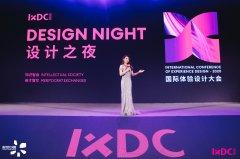 行业盛典 | 聚焦IXDC2020设计之夜