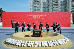广州地铁设计研究院设计研发大楼举行奠基仪式