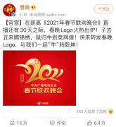 2021年春节联欢晚会官方发布牛年春晚LOGO,牛气冲天