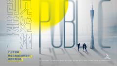 """广州市首届新型公共文化空间设计案例征集活动邀你出""""show"""""""