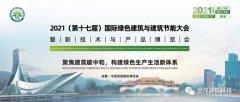 一体化生态构建 全方位平台开放|金茂建筑科技亮相第十七届绿建大会