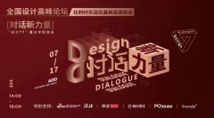 乐迈新品发布会——全国设计高峰论坛对话新力量,探讨新设计