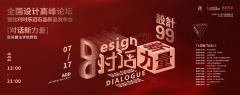 设计99全国设计高峰论坛「对话设计新力量」暨乐迈石晶新品发布